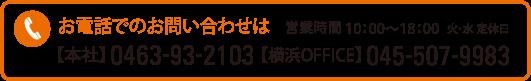 お電話でのお問い合わせは 本社】045-507-9861【横浜OFFICE】045-345-4687 営業時間10:00~18:00 定休日 火・水