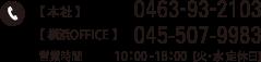 お電話でのお問い合わせは 【本社】0463-93-2103 【横浜OFFICE】045-507-9861 営業時間 10:00~18:00 定休日 火・水