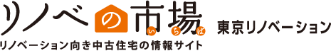 リノベの市場(いちば) 東京リノベーション - リノベーション向き中古住宅の情報サイト