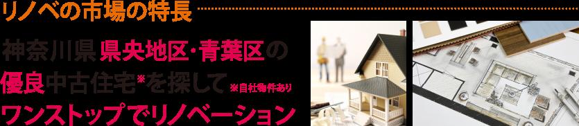神奈川県県央地区・青葉区の優良中古住宅※を探して※自社物件あり ワンストップでリノベーション