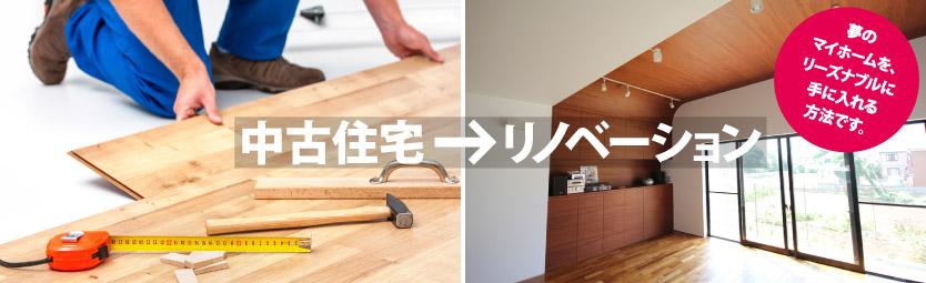 中古住宅→リノベーション  夢のマイホームを、リーズナブルに手に入れる方法です。
